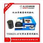 timken-4f潤滑油抗磨添加劑