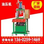 广东精密四柱油压机供应商