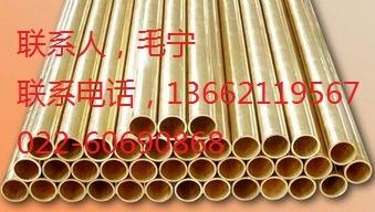 H80黄铜管,H85A黄铜管,A70黄铜管,价格