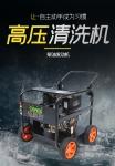 柴油高壓清洗機 工廠冷凝器清洗機 工程機械