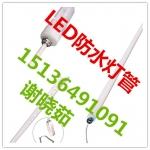 深圳 LED全防水灯管