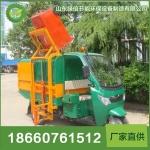 物业小区用电动垃圾车 电动液压自卸式三轮车  电动垃圾挂桶车