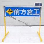 led交通标志牌 前方施工标志牌 太阳能交通标志牌厂家