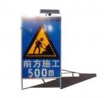 交通标志牌 太阳能前方施工标志牌 led施工标志牌厂家