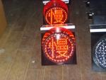太陽能黃慢字警示燈 led紅慢字警示燈