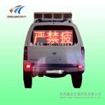 太阳能模拟车尾标志 智能安全标识