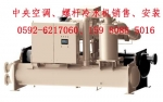 漳州化工廠用螺桿冷水機