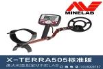 澳大利亚(MINELAB)X-TERRA505探测仪
