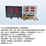 FB-880远程控制柴油机监控仪双远控显示器转速水温油压油温