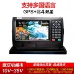 升级版GPS北斗双模定位卫星导航仪海图机新诺XF607小屏幕