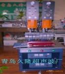 北京,天津,大连,青岛,烟台,威海超声波,超音波,热熔机
