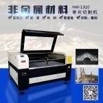 漢馬激光-HM-1310激光雕刻切割機