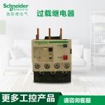 施耐德热继电器LRD10C 4-6A 热过载继电器LRD10