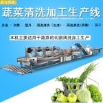 正宗廠家直供凈菜生產線,大型營養餐配送中心流水線