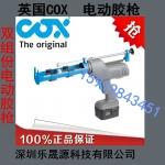 COX英国进口胶枪 Electraflow 330 电动胶枪