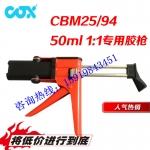 正品 英国COX CBM25/94 手动双组份AB胶枪50m