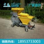 柱塞式砂浆喷涂机 喷涂机价格