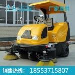 驾驶式扫地机价格 驾驶式扫地机厂家