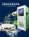全民快洗自智能洗车机供应大新县扫码支付自助洗车机