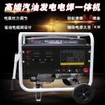 250A自发电焊机 250A汽油发电电焊机