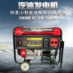 移动式5KW汽油发电机SHL6500QD