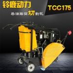 手推式混凝土路面切割机TCC175
