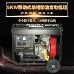 户外移动很方便的一款5KW移动式柴油发电机