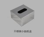 304不銹鋼桌子上用小抽紙盒,正方形面巾紙盒批發包郵