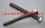 亚螺生产供应不锈钢及特殊材料紧固件