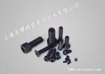 亚螺生产供应 合金钢内六角螺钉