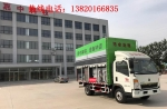 天津嘉中科技大锦鲤JZ20-B环保污物处理车