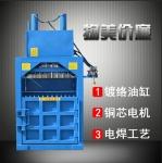 连赢机械生产物料打包机 废纸液压打包机 废品打包机