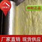 石家庄坤耐建材大量现货12kg/50mm玻璃棉毡,吸音棉毡