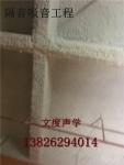 衢州影院录音棚墙体保温吸音隔音装修