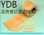 譽達軸承  FD四氟軟帶銅粉層軸承