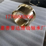 滑动轴承GGB铸造铜合金轴承
