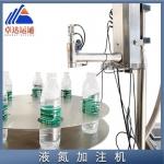 福建PET瓶食用油液氮加注機