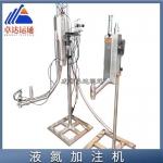 液氮加注機生產/滴氮機解決方案