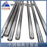 成都真空管/液氮管道/低溫管道/不銹鋼管道