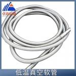 真空软管/不锈钢软管/金属软管/LNG管道