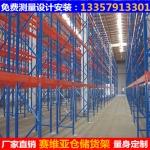 購買倉儲貨架應該注意的問題