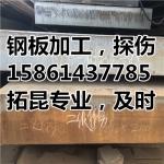 阳泉q345e/q235b超厚钢板切割零卖