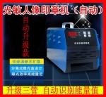 光敏机 光敏印章机 光敏人像印章机 磨石电子生产