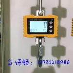 无线打印电子吊秤-5吨高密度电子秤-立诗顿吊秤厂家