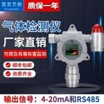 六氟化硫氣體檢測儀 有毒有害氣體報警器 SF6探頭