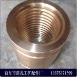 專業生產旋切機用銅螺母,絲母