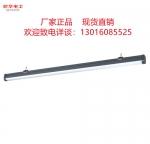 敏華LED燈納米PC1200MM三防支架