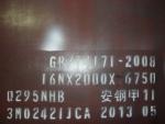 Q550D钢板》报价