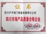 四川市场产品质量合格企业