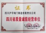 四川省质量诚信经营单位